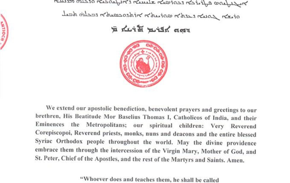 Patriarchal Encyclical 2019